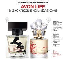 Парфюмерная вода Avon Life для него/нее от Kenzo, лимит. выпуск