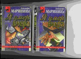 """Детектив """"Я умер вчера"""". В двух томах."""