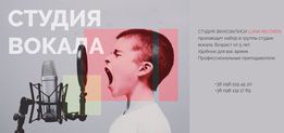 Студия вокала LUMA Records