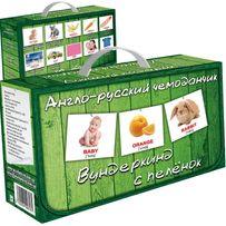 """Подарочный набор """"Русско-английский чемодан"""" Вундеркинд с пелёнок"""