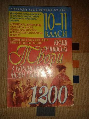 10 - 11 класс Сочинения на укр. язык и литературу