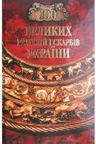100 великих реліквій и скарбів України
