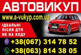 Автовикуп,Терміновий викуп авто,Автовикуп Івано-Франківськ