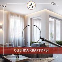 Оценка Квартиры, Дома, Земли (недвижимости) в Киеве и Украине.