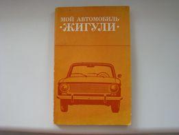 Мой автомобиль «Жигули».