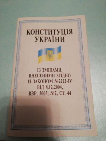 Конституція України Киев - изображение 1