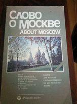 Продам книгу Слово о Москве СССР