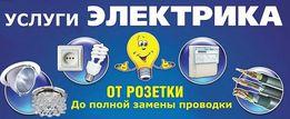 Монтаж Електропроводки, Електрик. Элекртик на дому