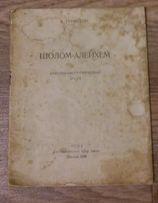 Шолом Алейхем 1946, критико-биографический очерк А.Гурштейн.