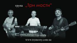Музиканти на весілля, музика від гурту «Три Мости»