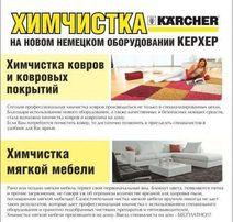 ХИМЧИСТКА мягкой мебели в Броварах, ковров, матрасов УДАЛЕНИЕ ЗАПАХОВ