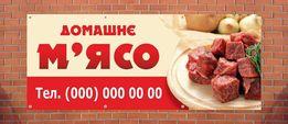 """Рекламный баннер, вывеска """"Мясо"""" свинина,витрина,прилавок,магазин,нож"""