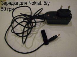 Продам Зарядные устройства, переходники, наушнички