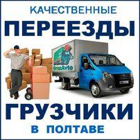 Грузчики,демонтаж,разнорабочие,физические работы,грузчики Полтава