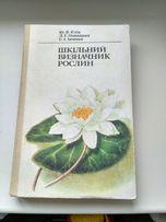 Школьный определитель растений ( укр. язык)