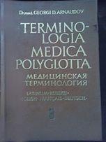 Медицинская терминалогия