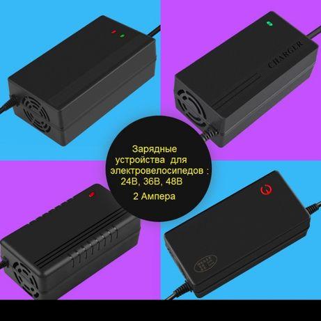 Зарядное устройство 24V, 36V, 48V 2А для электровелосипеда гироскутера Дубно - изображение 1