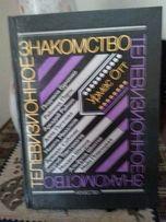 Урмас Отт. Телевизионное знакомство, М.Искусство, 1992