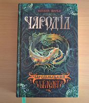 Книга Чародільський браслет Наталія Щерба