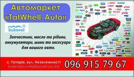 АвтоМагазин АвтоМаркет Буковель TatWhell-Auto