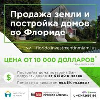 Инвестиции в земельные участки и строительство домов во Флориде
