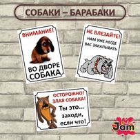 """Таблички """"Осторожно, злая собака"""", """"Осторожно, собака"""""""