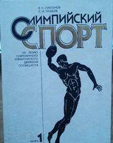Платонов В.Н., Гуськов С.И. Олимпийский спорт [в 2 кн.]-1994, 496 с.
