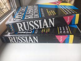 The Oxford English-Russian/Russian-English Dictionaries