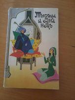 Тысяча и одна ночь (арабские сказки)
