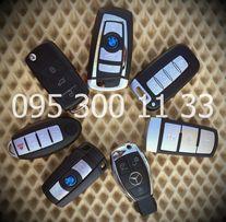 Ключи для автомобилей любых марок - изготовление и ремонт!