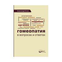 Гомеопатия в вопросах и ответах. Александр Коток