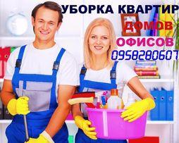 Уборка Квартир НЕДОРОГО - Качественно и быстро! Опыт-7лет!