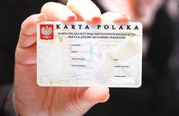 Реєстрація на карту поляка!