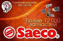 Saeco - Запчасти и Комплектующие