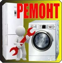 Ремонт стиральных машин и холодильников на дому в Днепре.