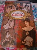 Любовный роман Женщины Наполеона Б.Грибанов новый не читанный отл сост