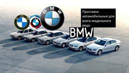 Проставки дисков для BMW/БМВ 34,36,38,46,60,61,63,65,66,90,93,F10,15..