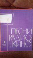 Журналы 60-х годов Песни радио и кино