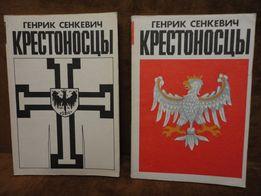 Генрик Сенкевич. Крестоносцы (2 тома)