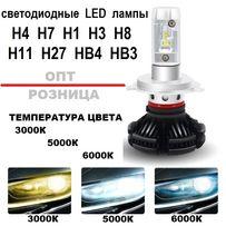 Светодиодные LED лед лампы H4,Н7,Н1,Н3,Н8,Н11,Н27,НВ3,НВ4.. Есть Опт