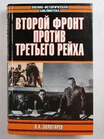 Второй Фронт против Третьего Рейха - В.А.Золотарев