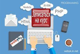 Индивидуальный репетитор по созданию сайтов, JS, PHP, NodeJs, Wp