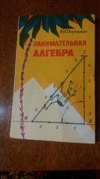 Занимательная алгебра