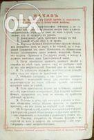 """Комплект """"Поучение воину перед боем"""". Первая Мировая Война.Оригинал!"""