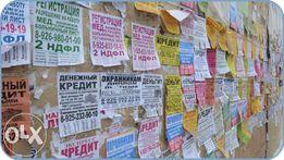 Расклейка,раздача объявлений по Киеву,Вишневому,Боярке,Ирпеню