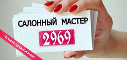 КУРСЫ всех видов МАНИКЮРА ПЕДИКЮРА НАРАЩИВАНИЯ! -50%! Трудоустройство!