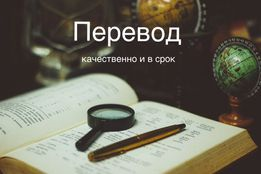 Перевод английский/русский (украинский)