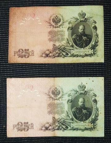 Боны 2 шт. 25 рублей 1909 г. Одесса - изображение 1
