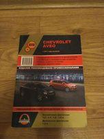 Книга Chevrolet Aveo с 2011 года