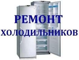 Ремонт холодильников.Гарантия.Качество.
